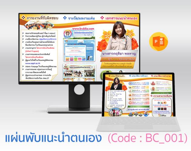 แผ่นพับแนะนำตนเอง (Code: BC001)