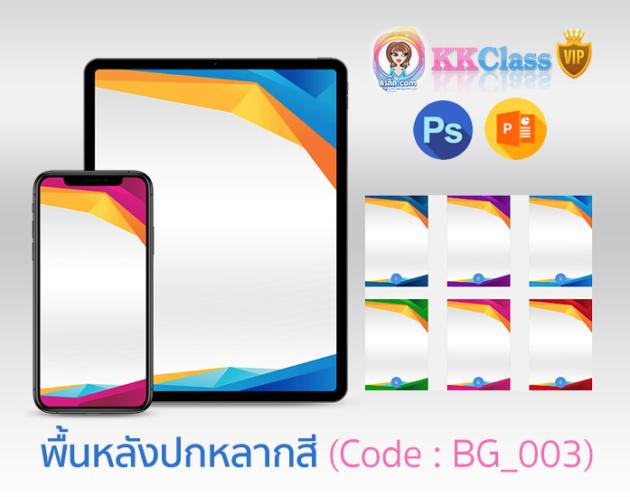 พื้นหลังปกหลากสี (Code: BG003)