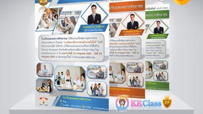 จุลสาร ข่าวประชาสัมพันธ์โรงเรียน (Code: BL001)