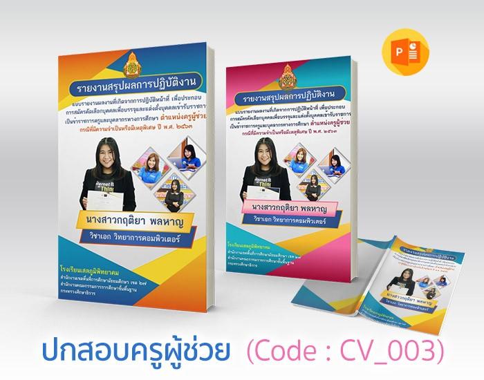 ปกสอบครูผู้ช่วยกรณีพิเศษ (Code: CV003)