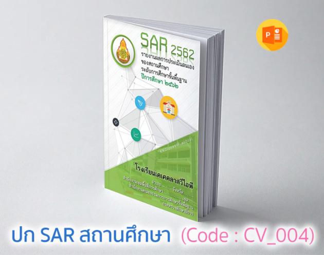 ปก SAR สถานศึกษา (Code: CV004)
