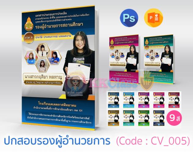 ปกสอบรองผู้อำนวยการโรงเรียน (Code: CV005)