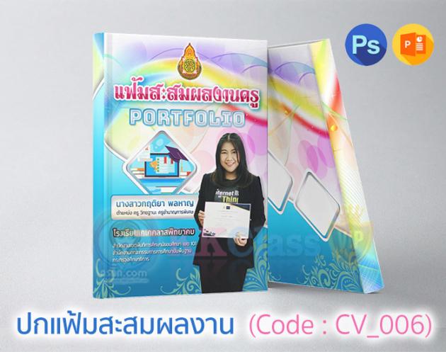 ปกแฟ้มสะสมผลงาน (Code: CV006)