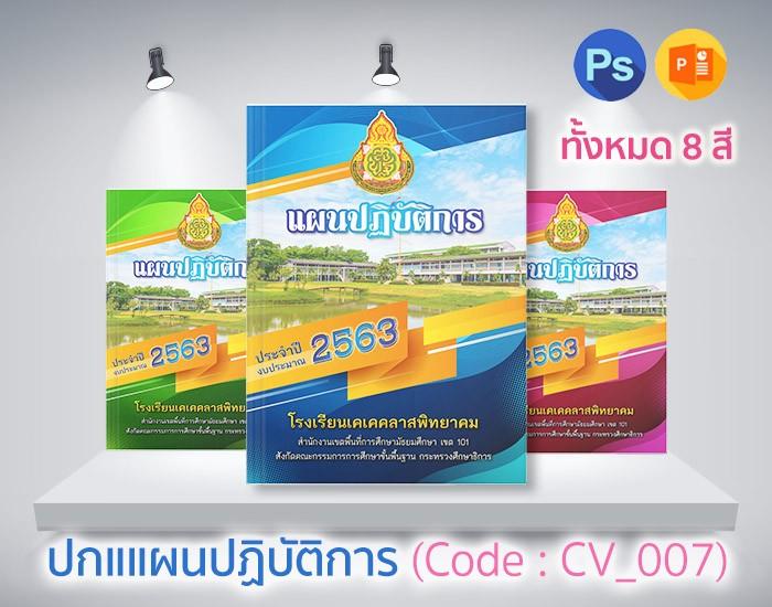 ปกแผนปฏิบัติการ (Code: CV007)