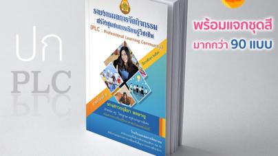 ปก PLC รายงานผลการจัดกิจกรรมสร้างชุมชนการเรียนรู้วิชาชีพ (Code: CV009)