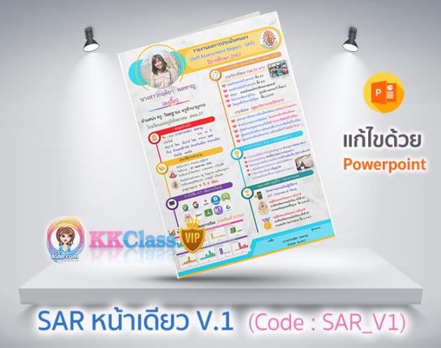 SAR หน้าเดียว เวอร์ชั่น 1 (Code: SAR_V1)