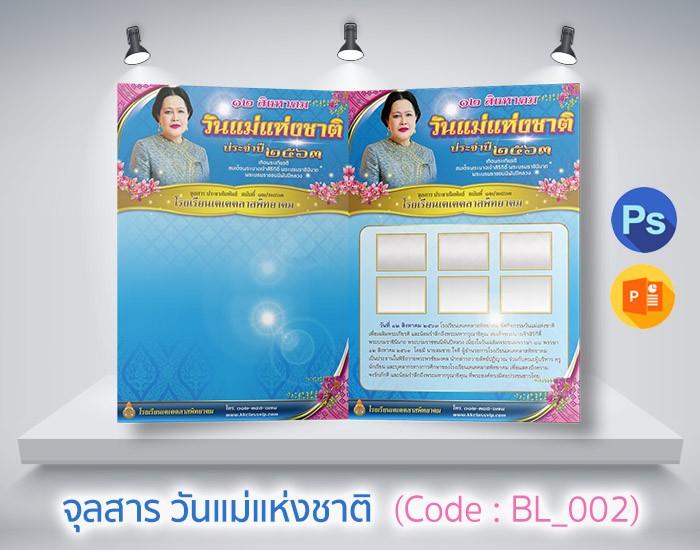 จุลสาร วันแม่แห่งชาติ (Code: BL002)