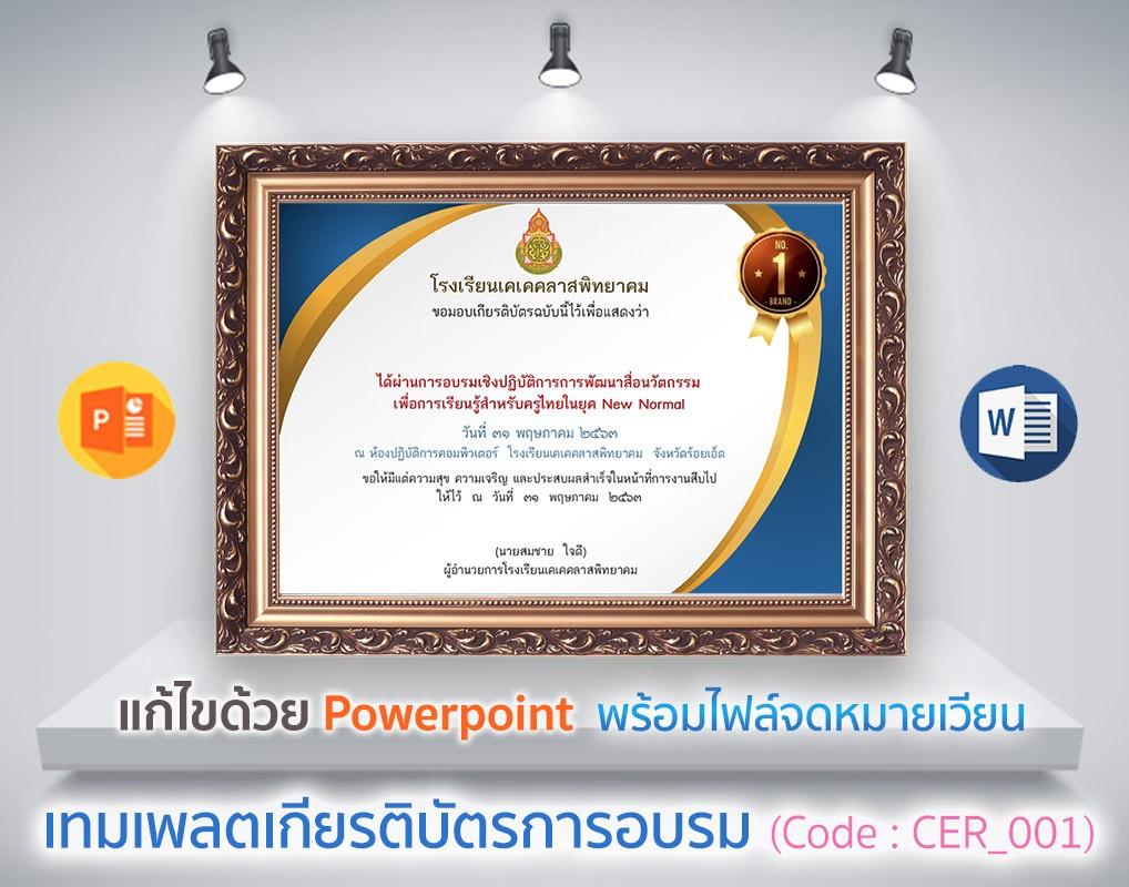 เทมเพลตเกียรติบัตรการอบรม (Code : CER_001)