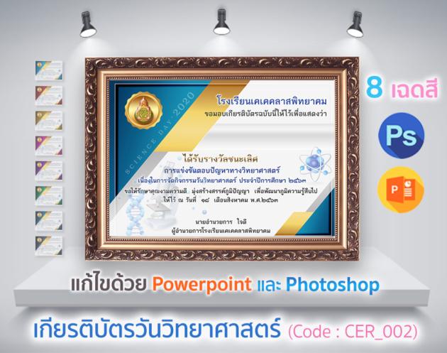 เกียรติบัตรวันวิทยาศาสตร์ (Code : CER_002)
