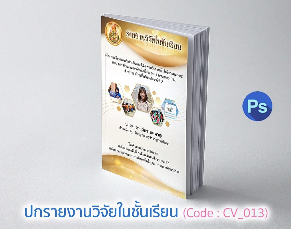 ปกรายงานวิจัยในชั้นเรียน  (Code: CV013)