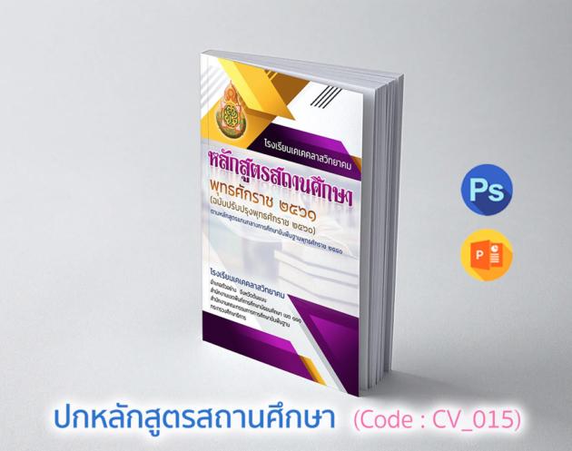 ปกหลักสูตรสถานศึกษา  (Code: CV015)