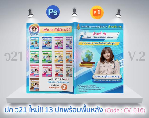 ปก ว21 (V.2) 13 แฟ้ม แบบใหม่!!  (Code: CV016)